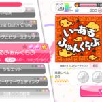 バンドリカバー曲元ネタ・原曲をご紹介【ハロー、ハッピーワールド!編】
