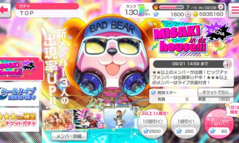 バンドリ『ハロハピ』ガチャ新キャラ当たり確率は?「MISAKI in da house!!!」編