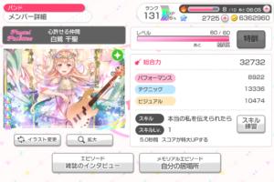 バンドリ協力ライブおすすめスキル・スコアを稼ぐ方法とは!?