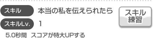 バンドリ 協力ライブ スキル