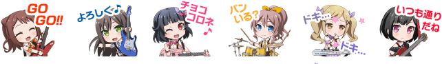 バンドリ 協力ライブ マナー