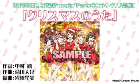 バンドリ内のユニットPoppin'Partyの新曲『クリスマスのうた』