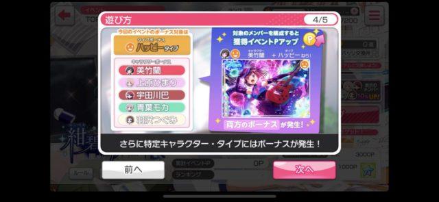 バンドリ 紺碧、星煌めいて 効率 攻略-4