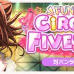 バンドリ次回イベント『FUN! FUN! CiRCLING FIVESTAR!』効率的な攻略法は?