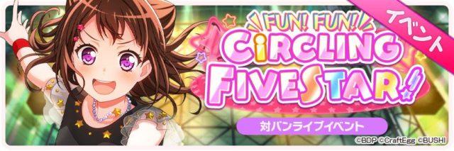 FUN! FUN! CiRCLING FIVESTAR!