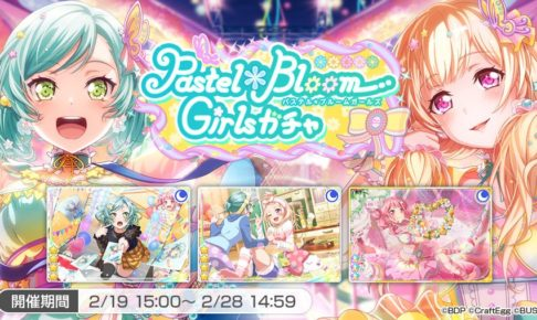 バンドリ『Pastel*Bloom Girlsガチャ』新メンバーと確率は?