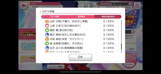 バンドリ 500万人突破&バレンタイン記念1人★4確定ガチャ 確率