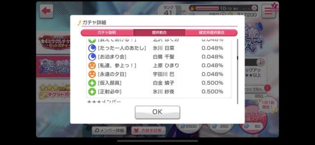 バンドリ 奏〜新楽章〜ガチャ 確率