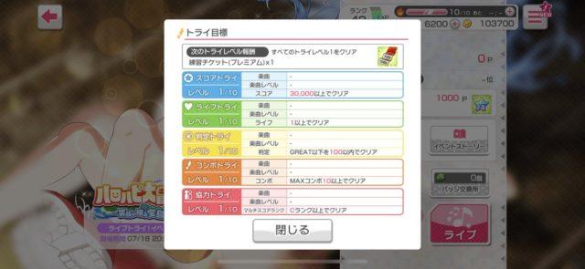 バンドリ ハロハピ大冒険!〜笑顔の眠る宝島〜 効率