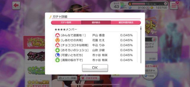 バンドリ スペシャルセット5回ガチャ 確率