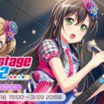 バンドリ Backstage Pass 2 効率