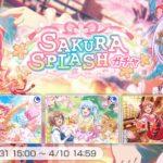 バンドリで『SAKURA SPLASHガチャ』開催!新メンバーの確率とユーザーたちの結果は?